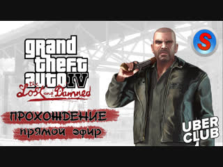 GTA IV: THE LOST AND DAMNED #2