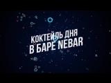 КОКТЕЙЛЬ ДНЯ В БАРЕ NEBAR [Расписание]