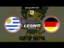 Уругвай - Германия. Повтор матча за 3-е место ЧМ 2010 года