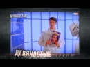Звезды на час. 90-е / 2018 /