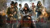 Прохождение Assassin's Creed Синдикат #50 (Смерть Максвелла Рота)