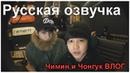 Русская озвучка || 130224 지민 국 || Чимин и Чонгук ВЛОГ