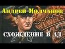 Андрей Молчанов Схождение в ад 3