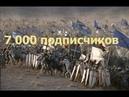 7 000 ПОДПИСЧИКОВ бонус в конце