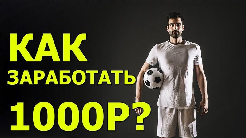 FIFA ПЛЮС 1000 РУБЛЕЙ В КАРМАНЕ!