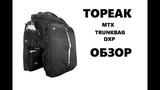 Topeak MTX Trunkbag DXP. Обзор.