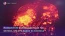 Извержение вулкана на Гавайях сфогографировали с МКС