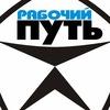"""Новости Смоленска """"Рабочий путь"""""""