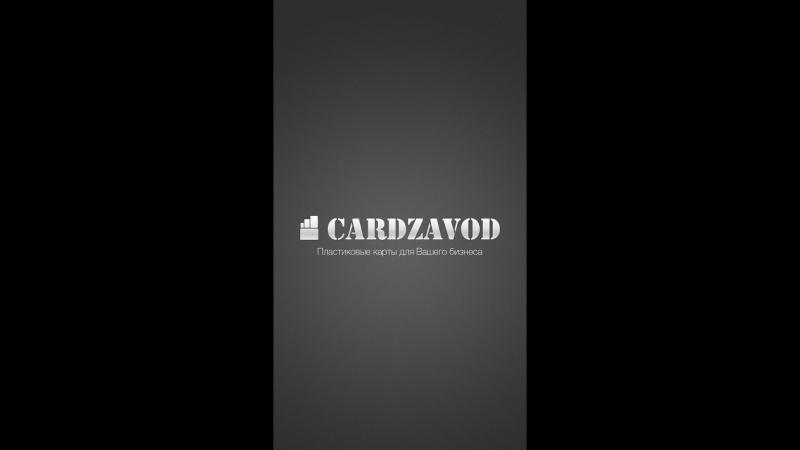 Cardzavod_KU