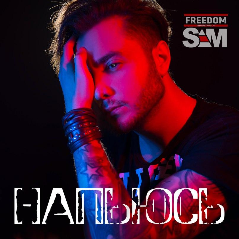 Сэм Арзуманов | Москва
