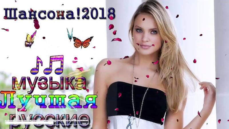 Сборник Новинка шансон!  лучшие русские песни года 2018  Популярные Песни Слушать Бесплатно 2018