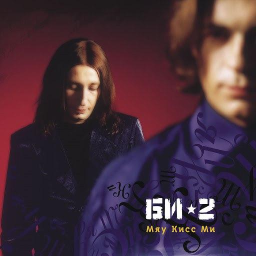 Би-2 альбом Мяу кисс ми