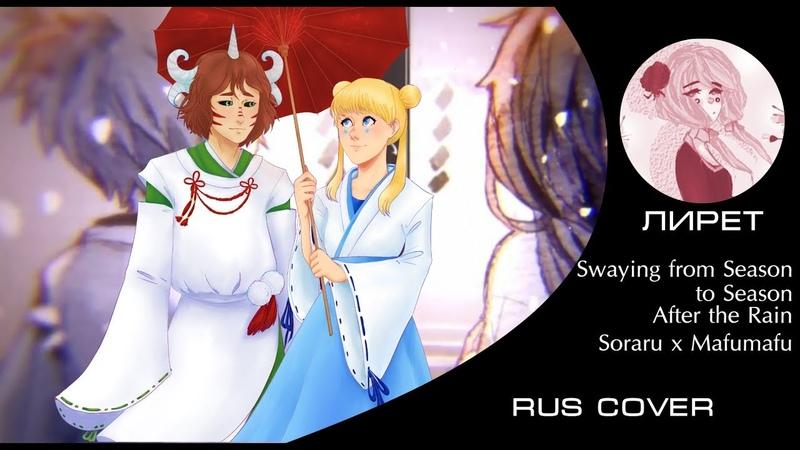 【RUS】Swaying from Season to Season / After the Rain 【Лирет Vinde】