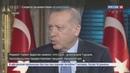 Новости на Россия 24 Эрдоган США и коалиция бесплатно вооружают террористов