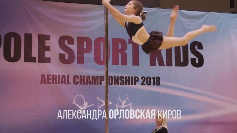 Александра Орловская 11 лет Pole Art