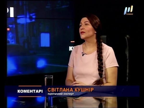 КОМЕНТАРІ, гість: С.Кушнір (ефір від 22.08.2018)