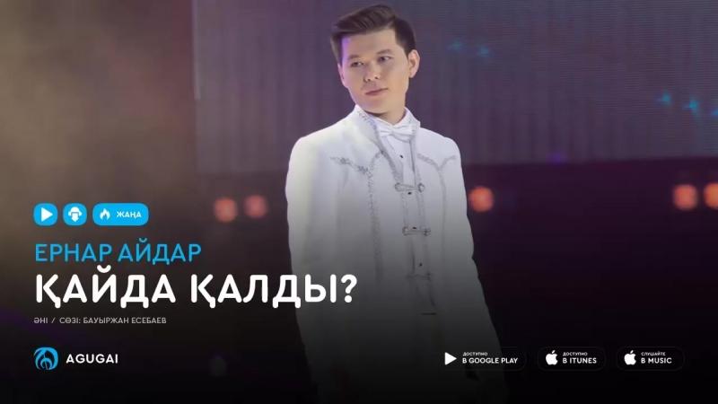 Ернар Айдар - Кайда калды (аудио)