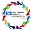 IV Всероссийский конкурс социальных проектов