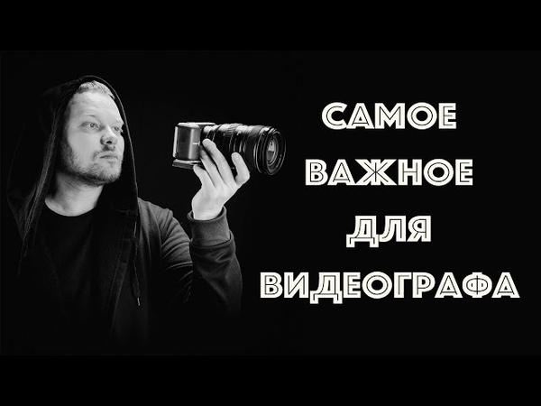 5 самых важных аспектов видеографии