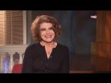 Фанни Ардан Fanny Ardant - Кардиограмма Фанни Ардан. ТВЦ (Эфир от 07.02.2018)