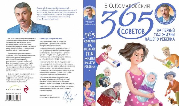365 СОВЕТОВ КОМАРОВСКОГО СКАЧАТЬ БЕСПЛАТНО