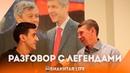 Фотовыставка с легендами Шахтера. Шевчук, Шутков, Зубов, Кривенцов, Попов и Фонсека о Лиге Чемпионов