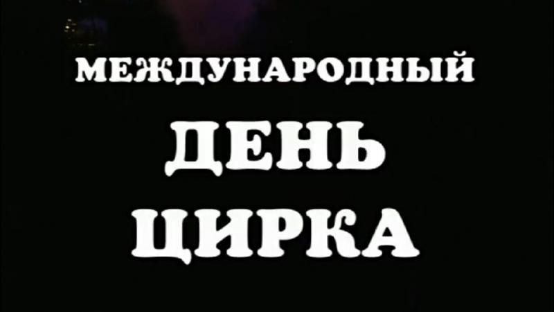 Луганский День Цирка. 2 часть (2018)