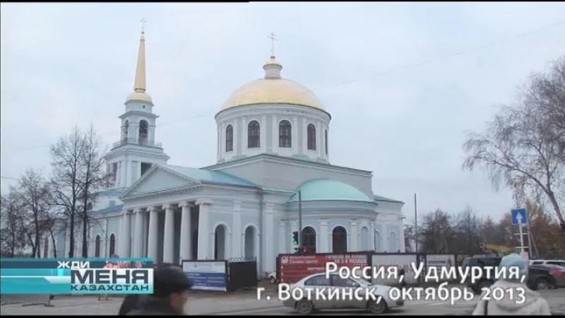 Жди меня (1 канал Евразия, 22.11.2013)