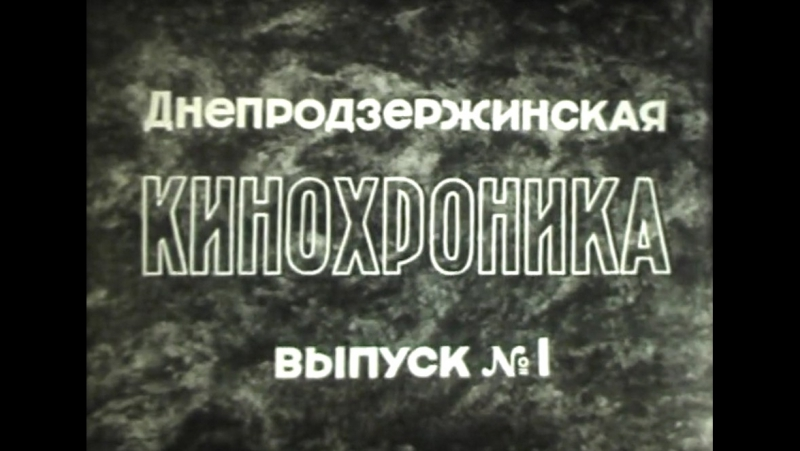 Днепродзержинская кинохроника №1 1970