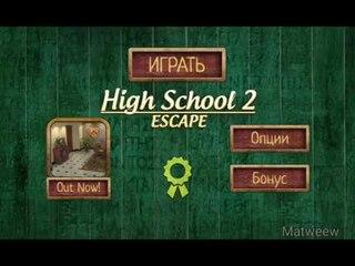 High Shool Escape 2 Прохождение #2 для Андроид