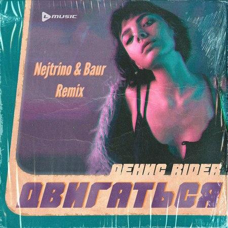 Денис RiDer - Двигаться (Nejtrino Baur Remix)