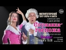 Премьера Комическая опера Служанка Госпожа 20 сентября в 18 00