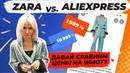 ZARA на ALIEXPRESS | ДАВАЙ СРАВНИМ ШМОТ | заход 3