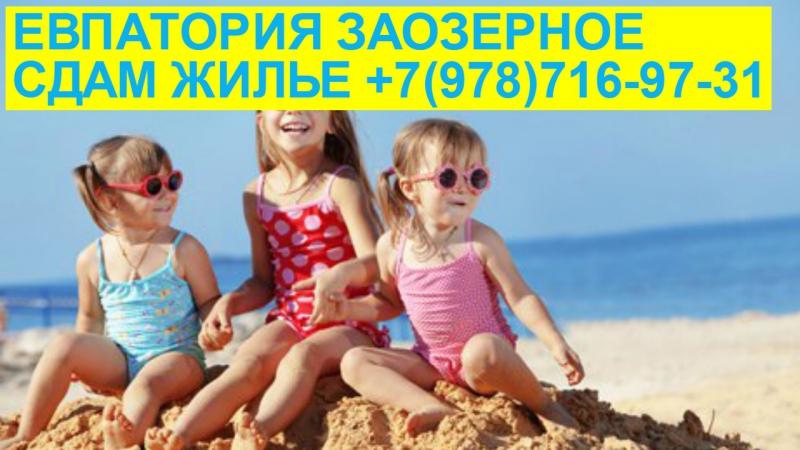 Евпатория жилье без посредников дом у моря в Заозерном 7(978)7169731