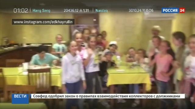 Новости на Россия 24 • Детский коллектив задержавшийся в Стамбуле из за теракта будут встречать психологи