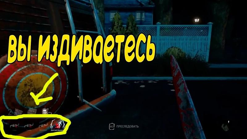 КУБ DBDDead by DaylightДА ВЫ ИЗДЕВАЕТЕСЬ!