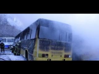 50 человек сгорели заживо в полыхающем автобусе.
