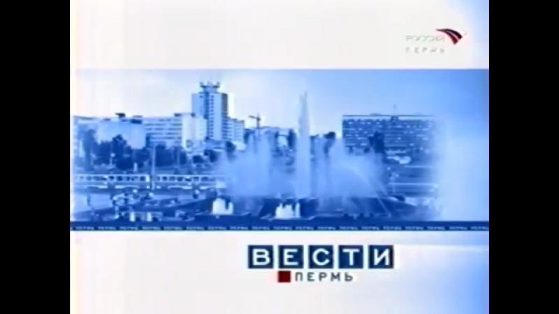 (staroetv.su) Заставка программы Вести-Пермь (ГТРК Пермь, 2003-2005)