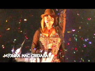 Маргарита СУХАНКИНА (МИРАЖ) - Музыка нас связала (Санкт-Петербург, 12.03.2010)