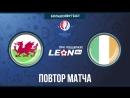 Уэльс - Сев. Ирландия. Повтор матча 18 финала Евро 2016 года