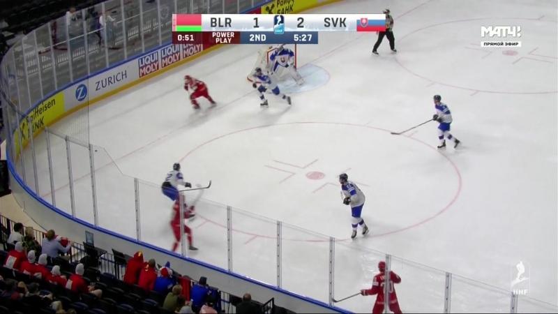 Чемпионат мира 2018. Группа А. 7-й тур. Белорусь - Словакия. 15 мая 17.15
