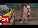 Московская полиция объявила в розыск избившего пассажирку таксиста - Россия 24