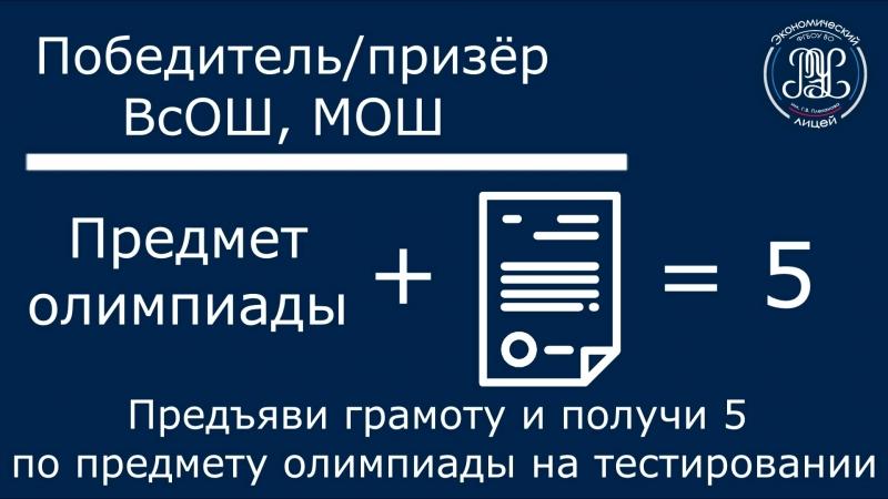 Приглашаем на тестирование в Экономический лицей ФГБОУ ВО РЭУ им. Г. В. Плеханова