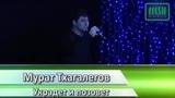 Мурат Тхагалегов - Украдёт и позовёт