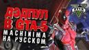 GTA-5 Film: ДЭДПУЛ   Deadpool Machinima Film [2018]