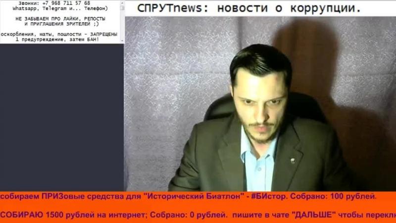 Новости о коррупции: СПРУТnews №8. . • ° новости коррупция news СПРУТ общество Россия