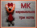 МК Карамелька из м/ф Три кота 1 часть вязание крючком