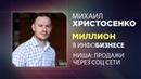 Интервью Антона Ельницкого и выпускника Интернет Университета Михаила Христосенко