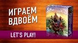 «SMALL WORLD (МАЛЕНЬКИЙ МИР)» - настольная игра — let's play