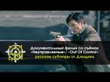 [FanSub GDn Ent] Out of Control Неуправляемый [2016, документальный фильм] рус. суб